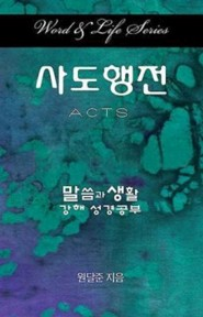 Word & Life Series: Acts (Korean)