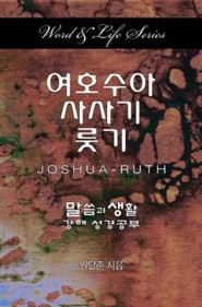 Word & Life - Joshua-Ruth (Korean)