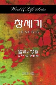Word & Life Series: Genesis (Korean)