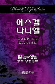 Word & Life Series: Ezekiel-Daniel (Korean)
