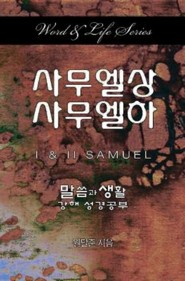 Word & Life Series: 1 & 2 Samuel (Korean)