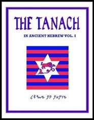 Tanach Volume 1-TK: In Ancient Hebrew