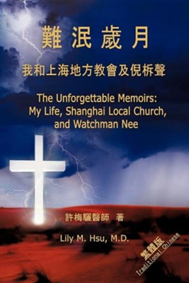 The Unforgettable Memoirs: Traditional Chinese  -     By: Lily M. Hsu M.D.