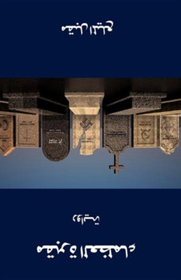 Gravyard of the Greats (Arabic Edition)  -     By: Mokbel Almaylaa