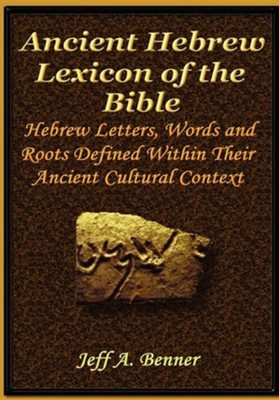 The ancient hebrew lexicon of the bible jeff a benner the ancient hebrew lexicon of the bible by jeff a benner fandeluxe Image collections