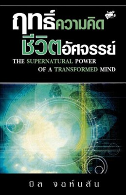 Supernatural Power of a Transformed Mind (Thai)  -     By: Bill Johnson
