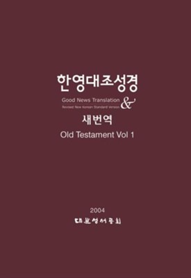 Korean-English Bilingual Old Testament: Vol I: Rnksv - Gnt  -     By: Korean Bible Society