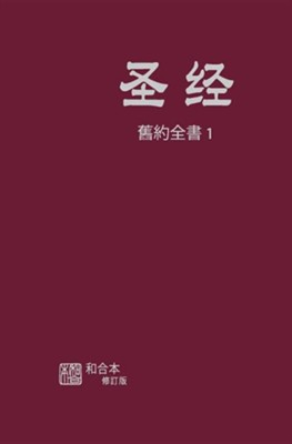 Chinese Simplified Old Testament  -