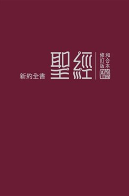 Chinese Traditional Shen New Testament  -