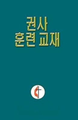 Lay Exhorter Training Manual Korean  -     By: Cheol H. Kwak