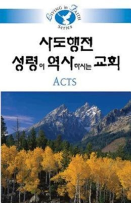 Acts - Korean - Living in Faith  -     By: Joong Urn Kim