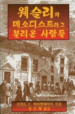 Wesley and the People Called Methodists Korean: Korean Version  -     By: Richard P. Heitzenrater