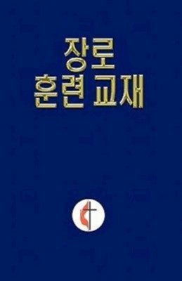 Lay Elder Training Manual Korean  -     By: Cheol H. Kwak