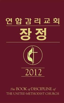 Book of Discipline 2012 Korean  -     By: Chan Hie Kim
