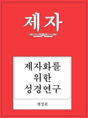 Disciple I Revised Korean Study Manual  -     By: Richard Byrd Wilke