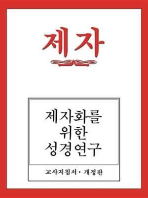 Disciple I Revised Korean Teacher Helps  -     By: Dal Joon Won, Yon-Sil Yu