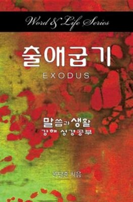 Word & Life Series: Exodus (Korean)  -     By: Dal Joon Won
