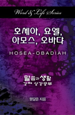 Word & Life Series: Hosea - Obadiah (Korean)  -     By: Dal Joon Won