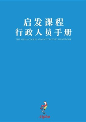 Alpha Administrator's Handbook, Chinese Simplified  -