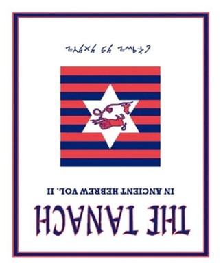 Tanach Vol. II-TK: In Ancient Hebrew, Paper, White  -     By: Robert Denis