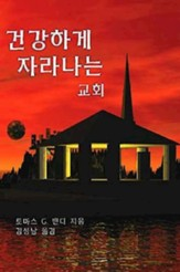 Kicking Habits: Welcome Relief for Addicted Churches Korean Version