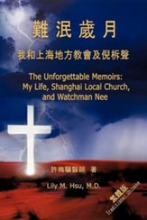 The Unforgettable Memoirs: Traditional Chinese