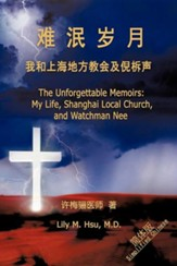 The Unforgettable Memoirs: Simplified Chinese