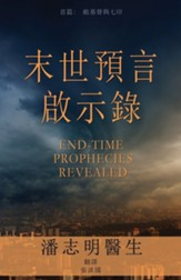 End Time Prophecies Revealed-Chinese