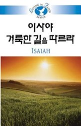 Isaiah - Korean - Living in Faith