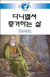 Daniel - Korean - Living in Faith