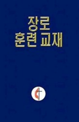 Lay Elder Training Manual Korean