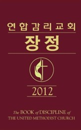 Book of Discipline 2012 Korean
