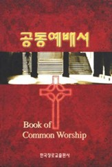 Book of Common Worship, Korean Edition