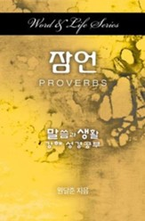 Word & Life Series: Proverbs (Korean) - Slightly Imperfect