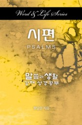 Word and Life Psalms Korean