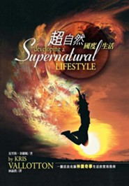 Developing a Supernatural Lifestyle (Chinese Trad)  -     By: Kris Vallotton