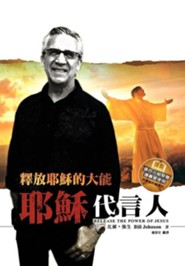 Release the Power of Jesus (Chinese Trad)  -     By: Bill Johnson