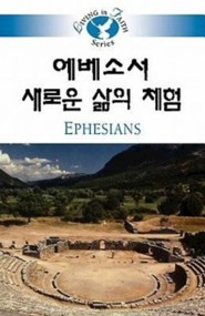 Living in Faith - Ephesians  -     By: Sung Chul Lee
