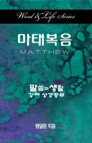 Word & Life Series: Matthew (Korean)