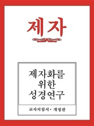 Disciple I Revised Korean Teacher Helps