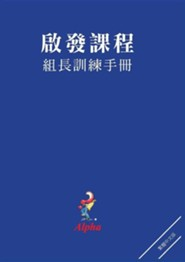 Alpha Small Group Leader's Guide, Chinese Traditional