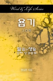 Word & Life Series: Job (Korean)