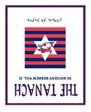 Tanach Vol. II-TK: In Ancient Hebrew, Paper, White