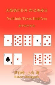 No-Limit Texas Hold'em (in Chinese)  -     By: Robert Shangguan