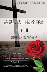 Unabridged Autobiography of Madame Guyon in Simplified Chinese Volume 2  -     By: Ruijie Rachel Liu