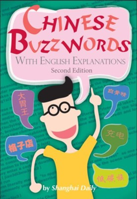 Chinese Buzzwords: With English Explanations  -     By: Shanghai Daily