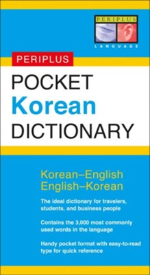 Pocket Korean Dictionary: Korean-English English-Korean  -     By: Seong-Chul Shin, Gene Baik