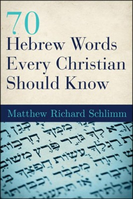 70 Hebrew Words Every Christian Should Know  -     By: Matthew Richard Schlimm