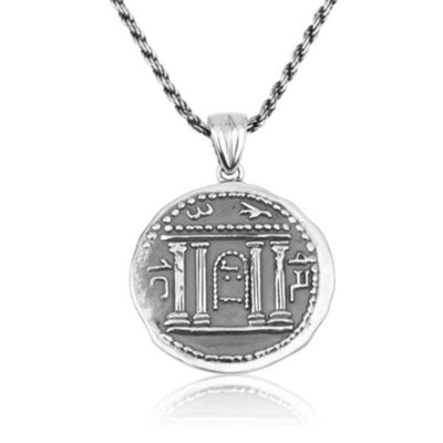 Israel Antiquity Collection: Silver Temple Coin Pendant  -     By: Marina