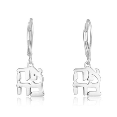 Ahavah (Hebrew for &#034Love&#034) Silver Hanging Loop Earrings  -     By: Marina